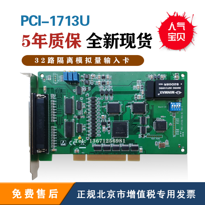New Yanhua PCI-1713U, 32-channel isolated analog input card, safe to use