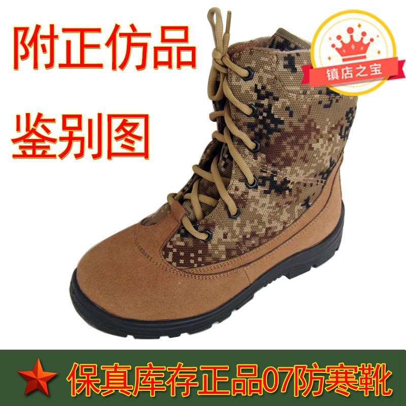 Distribution of genuine 07 cold-proof boots, winter wool boots, desert camouflage boots, snow boots, thick soles