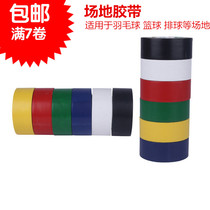 4cm 5cm Venue tape Badminton venue tape Blue Ball Volleyball field Line tape
