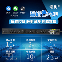 Yat-Tree Intelligent PDU8-bit socket ICGW08 Network management room PDU voltage and current junction plate towing board