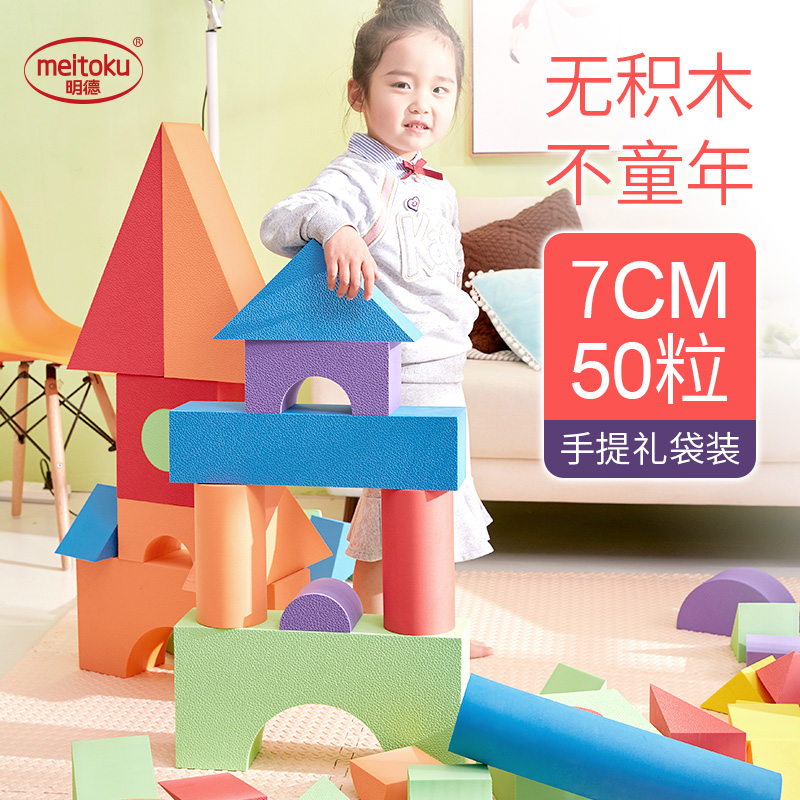 Ming De children foam building blocks, large size sponge, big piece of children's early education intelligence toys