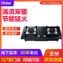 Haier Haier JZT-Q736 (12T) natural gas stove large power desktop embedded double stove new retail