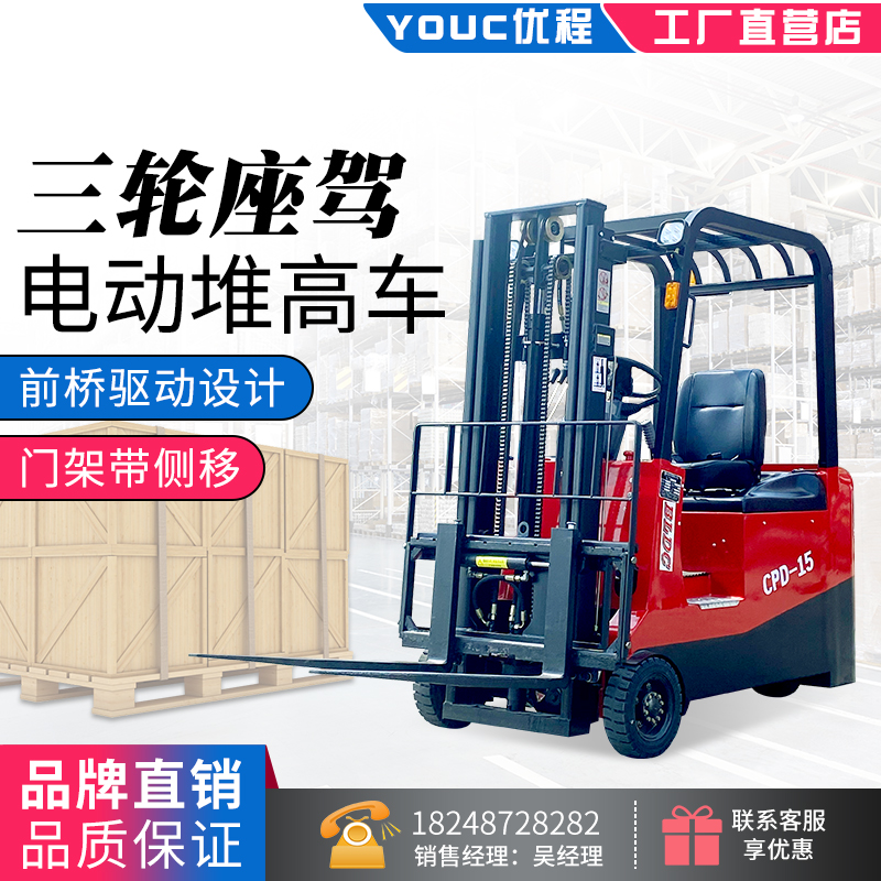 1.5 tons of three-point all-electric forklift three-wheeled truck battery raised loading and unloading forklift stacker