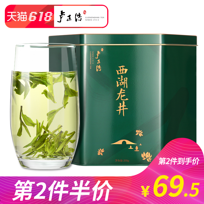2018 New Tea Lu Zhenghao Yuxi West Lake Longjing Tea Green Tea Centennial Tea Tree Big Pot Tea 200g Spring Tea