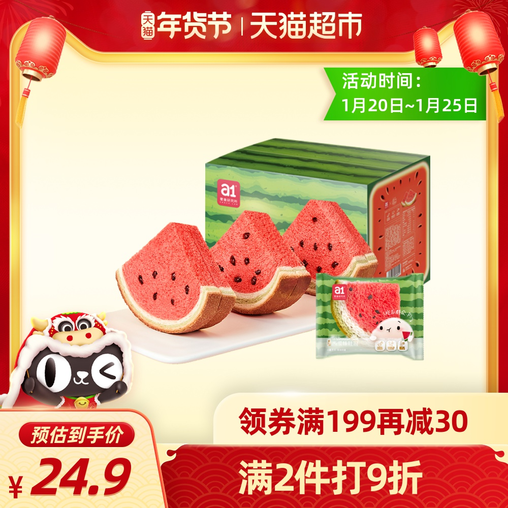 a1 Watermelon toast 480g whole box of net red lazy breakfast bread casual cake snack food