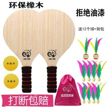 Rich cricket feather racket indoor and outdoor solid wood croquet children adult three-haired ball fitness table tennis feather ball oak