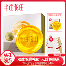Half-acre flower field anti-mite soap face sulfur soap Acne soap female male Except mites facial hand cleansing to mites