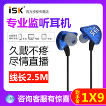 ISK SEM3C professional monitoring live eat chicken earplugs network K song YY anchor recording special headphones in-ear