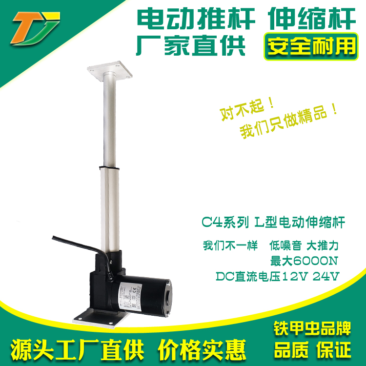 Electric Push Rod High Thrust 12V24V Industrial Hydraulic Rod Lifter Push Rod Motor Electric Expansion Rod