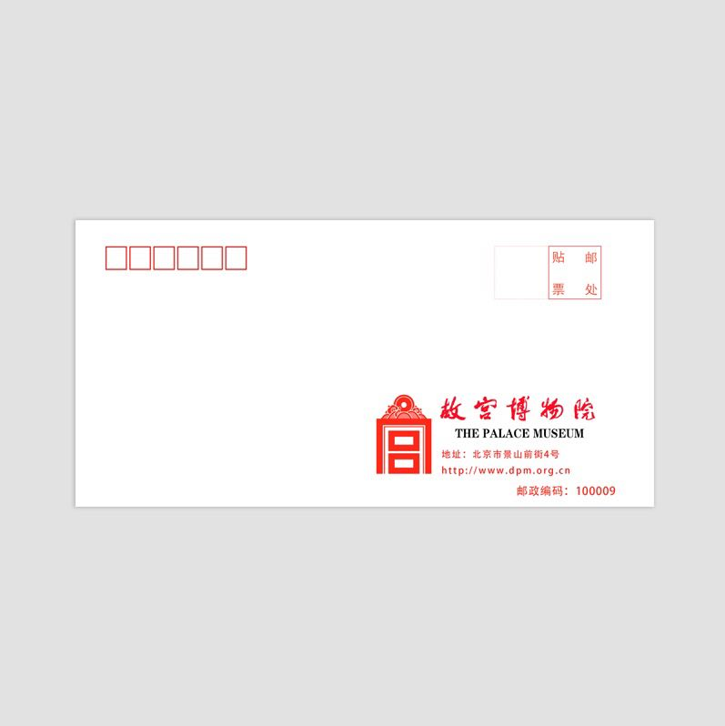 The Forbidden City public seal stamp collection envelope
