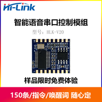 The new HLK-V20 intelligent speech recognition chip control module serial module dual-mode custom wake-up word