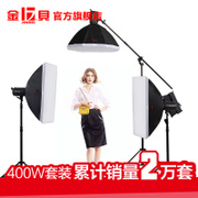 Kimbe 400W Фотография Light Studio Flash Taobao Одежда Портрет Фото Light Fill Light Softbox Set
