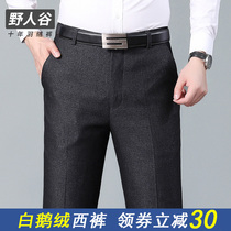 Down pants mens trousers detachable autumn and winter wear slim fit warm business thick thin cotton pants high waist
