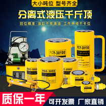 Separated hydraulic jack Split hydraulic cylinder vertical ultra-thin Jack 10t20t30t50t100t