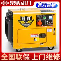 Changchai акций дизель-генератор домохозяйства небольшой 5 кВт 3 6 8 10 КВт одной фазы 220 трех фаза 380V немой