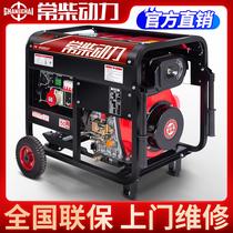 Changchai power diesel generator set Household small 5 KW 3k6K8kw10KW single-phase 220V three-phase 380V