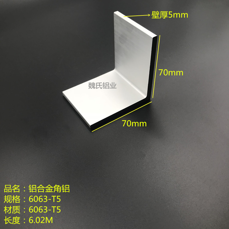 L-type angle aluminium 70*70*5mm equal-angle aluminium industrial angle aluminium profile mechanical model support Al-angle triangular aluminium