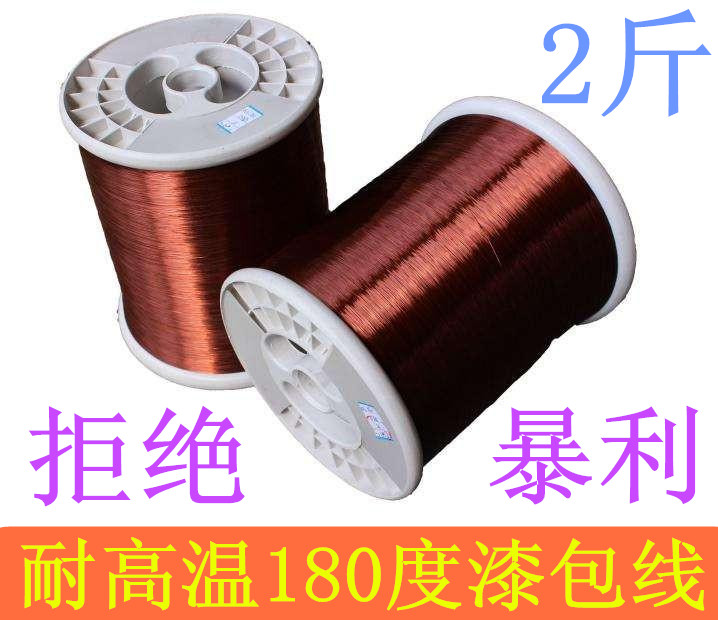 1 kg pure copper high temperature paint coating line (EIW) QZY-2 180 degrees full copper 0.08-4.00mm and other specifications
