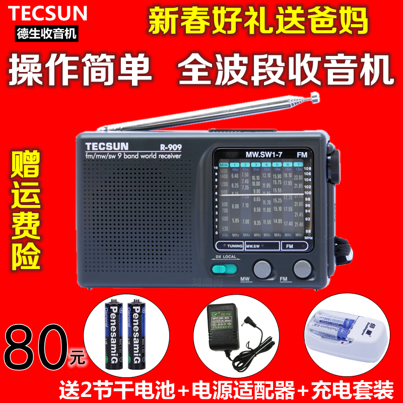 Tecsun/ Tecsun R-909 old man portable full-band hands broadcast FM FM semiconductor radio