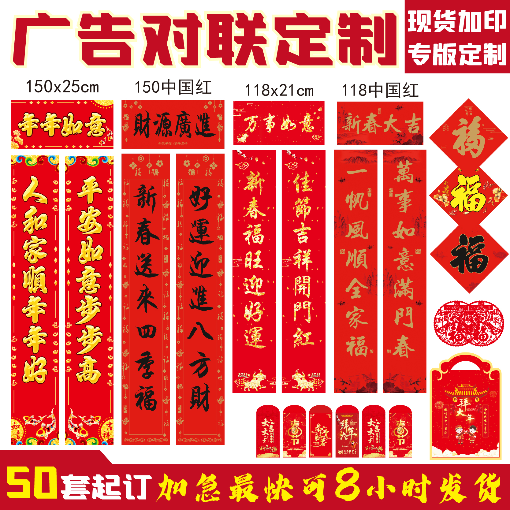 2021 Niu Year advertising small to the United Custom Spring Festival Gift Pack manufacturers Spring Festival Fu word hot gold Ping An logo custom-made