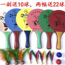Feather Cricket Pat Beach Pat Feather Pat Sanmao Ball Feather Board Pat send Ball poplar cartoon child student Workout