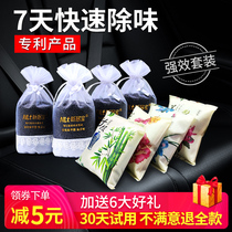 Bamboo charcoal package car with a new car deodorization absorb formaldehyde activated carbon car deodorizing deodorizing deodorizing carbon bag