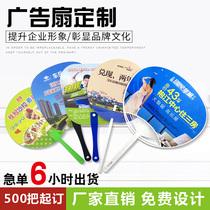 Advertising fan custom manufacturers 500 advertising fan custom PP plastic fan promotional fan printing logo