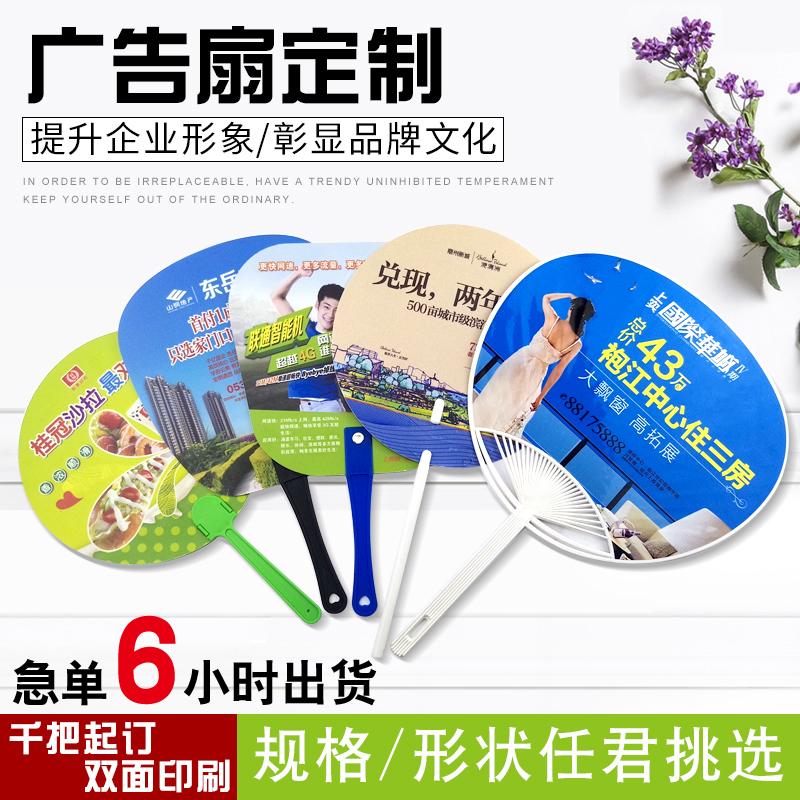 Advertising fan custom manufacturers 500 advertising group fan custom PP plastic fan promotion fan printing logo