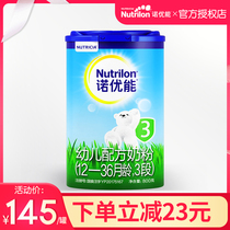Brand direct supply) Noyon energy 3 segments of milk powder infant cans imported milk powder