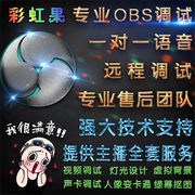 [Rainbow Fruit]OBS live debugging Taobao acquisition card settings plugin template design beauty camera