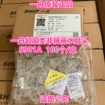 Original SHIP boat super five types of unshielded crystal head S901A RJ45 network 8P8C 100 box.