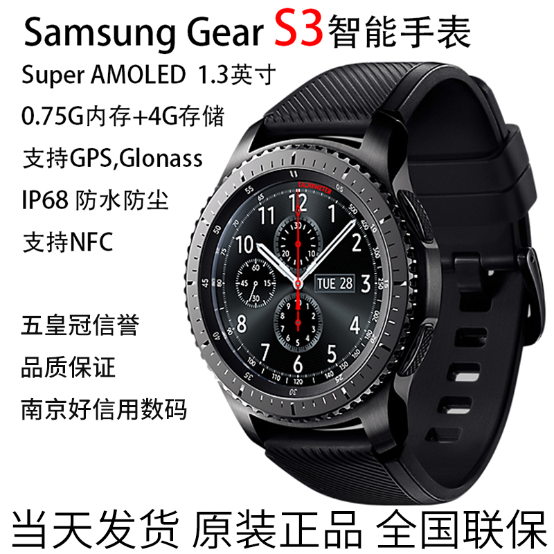 Samsung Watch SAMSUNG Gear S3 SM-R760 Pioneer Edition SM-R770 Classic Edition Authentic National Bank