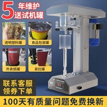 Automatic sealing machine Can tinplate can sealing machine Plastic can packaging machine Capping machine Capping machine