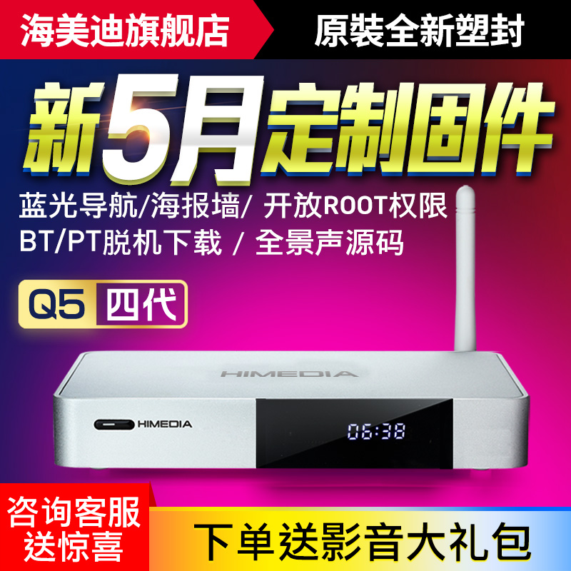 Haimeidi Q5 4th Generation PLUS4K Network TV HD Set Top Box Home Wireless 3D Hard Disk Player