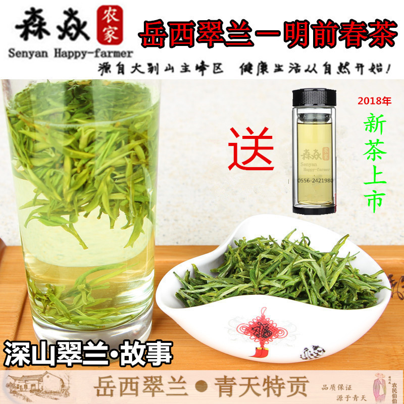 2019 New Tea State Guest Ceremony Tea Yuexi Cuilan Deep Mountain Green Tea Farmer in Bulk