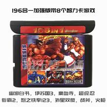 新加强版196合一 16位Sega世嘉游戏机 MD游戏卡 带8个智力记忆卡