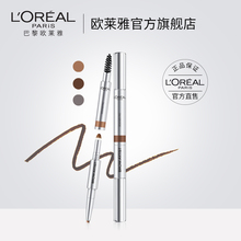 L'Oreal three-in-one eyebrow pen female genuine beginners waterproof, sweat-proof, non-decoloring, natural and lasting non-fainting genuine