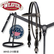 American imported Weaver Western-style water suit Western saddle water le nose belt reins Western giant