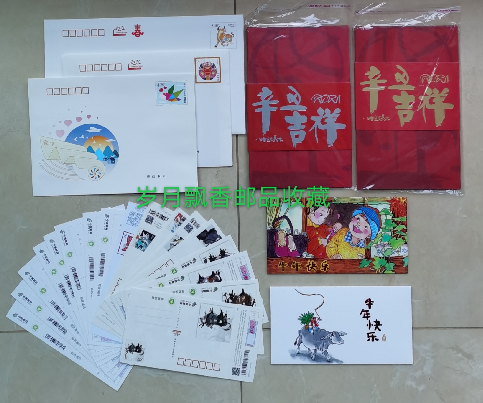 2021 China Post National Edition New Year Award-winning postcards and postage seals a total of 20 ()