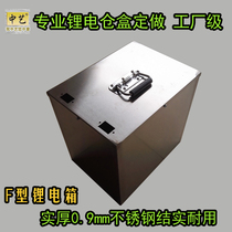 Stainless Steel battery box lithium box battery compartment box good quality lithium box custom battery box Lithium box