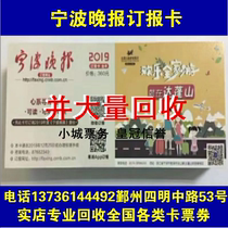 2019 Ningbo Evening News Subscription card year-round big city general online card issuance secret the same day delivery