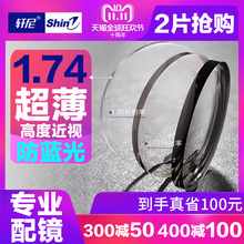 Xuan Ni 1.74 ultra thin aspherical lens with anti blue light high myopia astigmatism radiation protection resin glasses