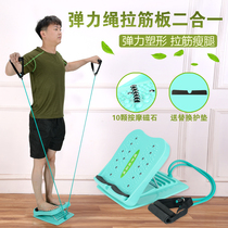 Tensile plate folding device domestic oblique standing inclined plate stretching calf foot pull warp plate fitness pedal