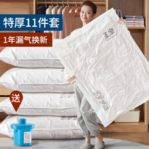 Vacuum compression bag Storage bag Large air cotton quilt finishing bag Extra large clothing clothing bedding