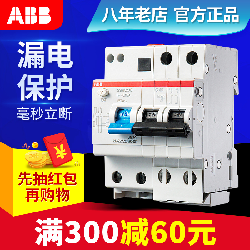 ABB circuit breaker GSH200-1P2P3P4P+N16A20A25A32A40A63A leakage protection air switch