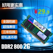 The original DDR2 2G 800 special offer two generation notebook memory compatible 1G 667 supports dual channel 4G