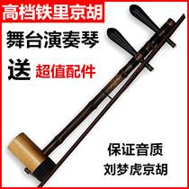 Musical instrument Jinghu Liu Menghu Refined high-grade old Zizhu Iron barrel Jinghu Professional playing Jinghu gift box