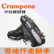 Outdoor climbing mountain climbing and thickening of 18 teeth steel shoe cover simple crampons chain professional stainless steel studs