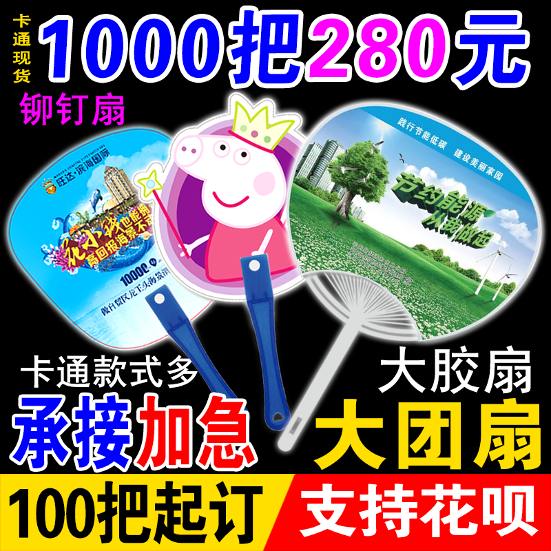 Advertising fan custom-made PP plastic cartoon small fan custom group fan custom-made production 1000 starting manufacturers publicity