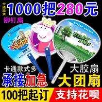 Ventilateur publicitaire sur mesure PP dessin animé en plastique petit ventilateur sur mesure groupe ventilateur sur mesure 1000 MOQ usine publicité